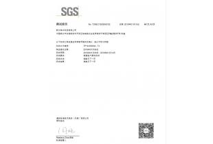 SGS安全无毒认证