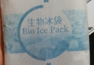 无纺布冰袋250g